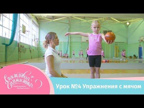 Счастливая гимнастика   Урок №4   Упражнения с мячом