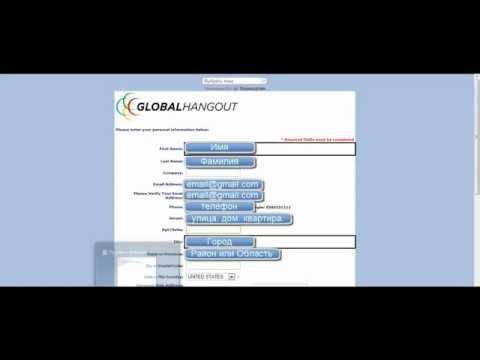 Инструкция по регистрации в Global Hangout.