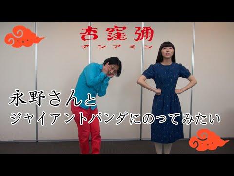 杏窪彌】永野さんとおどってみた...