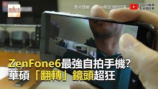 ZenFone6最強自拍手機? 華碩「翻轉」鏡頭超狂 《科技大觀園》2019.05.20
