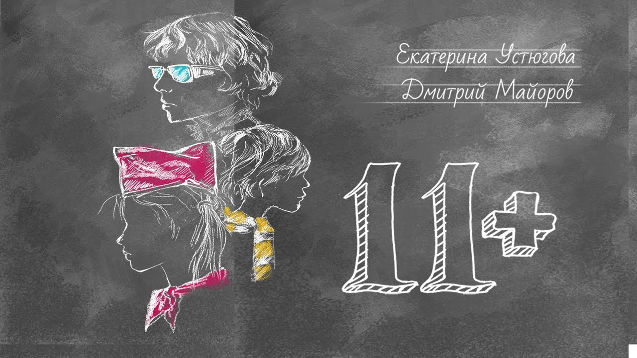 11+ | Одиннадцать плюс (Фильм 2018) Комедия, Мелодрама, Семейное кино
