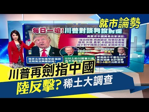 """【就市論勢】G20前每日一嗆?!川普要求北京這樣做 否則""""我沒興趣談"""" 陸釀""""稀土戰""""反擊?開始盤點全中國7省產量│非凡新聞│20190612"""