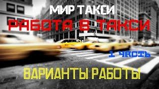 Работа в такси  - какой вариант работы выбрать (1 часть)(В данном видео я расскажу про варианты работы водителем такси в Москве: 1) Работа в штате компании 2) Работа..., 2015-07-16T10:33:33.000Z)