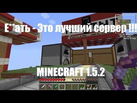 ЛУЧШИЙ СЕРВЕР в MINECRAFT 1.5.2