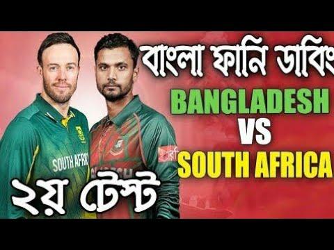 prank show 420 presents Bangladesh vs South Africa|Bangla Funny Dubbing|Bangla Funny Video|