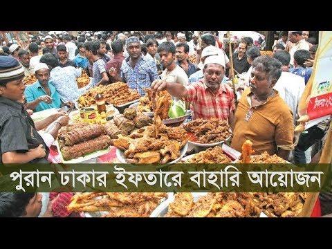 Old Dhaka Ifter | পুরান ঢাকায় চলছে ঐতিহ্যবাহী ইফতারের আয়োজন | যা যা থাকছে ইফতারে