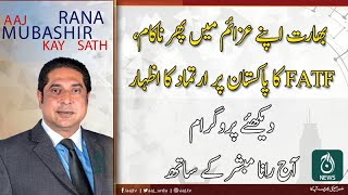 Aaj Rana Mubashir Kay Sath | 18 October 2019 | Aaj News
