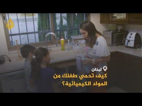طرق لحماية طفلك من المواد الكيميائية بالمنزل  - نشر قبل 2 ساعة