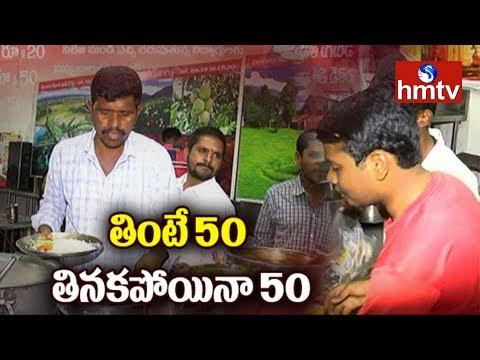 తింటే 50... తినకపోయినా 50 | Lingala Kedari Food Court | Warangal | Telugu News | hmtv