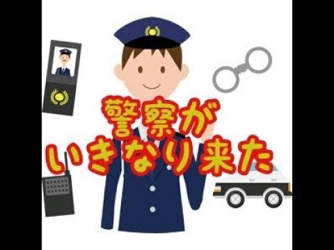 警察 巡回 連絡 カード
