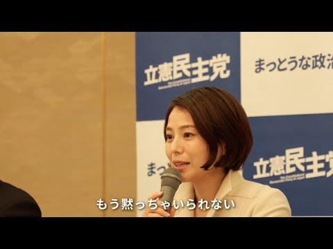 立憲民主、兵庫選挙区の安田さん、本人も出馬を後悔されてます