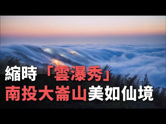 縮時「雲瀑秀」 南投大崙山美如仙境【央廣新聞】