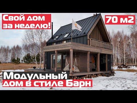 Модульный дом C двускатной крышей/Модульные дома в Казани ScoutHouse/Рум-тур/Большой выпуск
