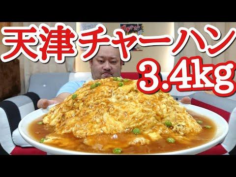 【大食い】天津飯×炒飯!総重量3.4kgを食べ尽くす!!