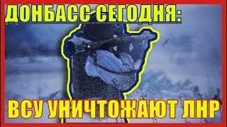 Донбасс сегодня: войска Киева расстреляли гуманитарку Красного Креста.