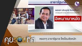 วิเคราะห์การตั้ง ฉายารัฐบาล (28ธ.ค.62) คุยรอบทิศ | 9 MCOT HD