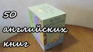 Английский для детей. 50 книг издательства Usborn/My first reading library