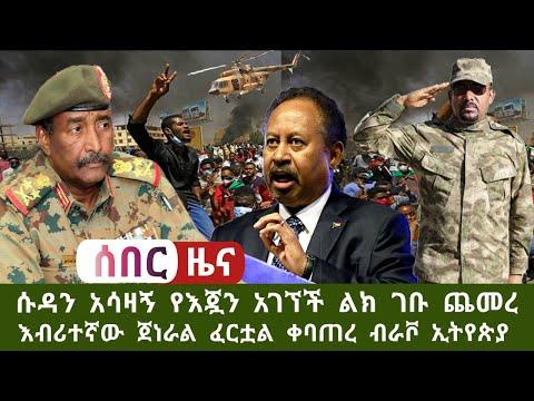 Ethiopia ሱዳን አሳዛኝ የኛ አምላክ ልክ ገባች ጀነራሉ ፈርቷል ቀባጠረ ብራቮ ኢትዮጵያ ይቀጥላል ።