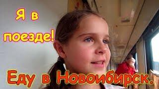 Моя поездка в Новосибирск. Поезд. (09.18г.) Веселая Анюта (Бровченко).