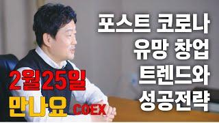 이홍구 대표 '2021 코로나시대 유망창업트렌드와 성공…