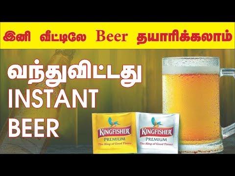 வந்துவிட்டது Instant Beer | Uyirmmai Tv