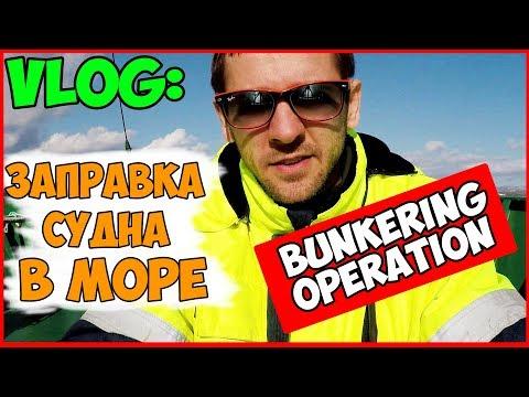 ДОЗАПРАВКА СУДНА В МОРЕ # БУНКЕРОВКА НА ЯКОРЕ # BUNKERING OPERATION ON SHIP