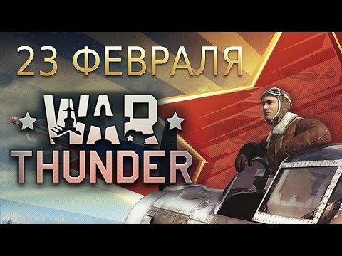 War Thunder - АЛЕКС И БРЕЙН - ИГРА НА 23 ФЕВРАЛЯ #55