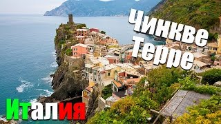 Путешествие по Италии | Городки ЧИНКВЕ ТЕРРЕ