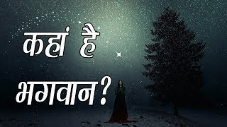 जीवन के गहरे प्रश्न और ध्यान    The typical questions of life and Meditation