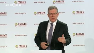 Алексей Кудрин выступил с экономическим прогнозом на Гайдаровском форуме