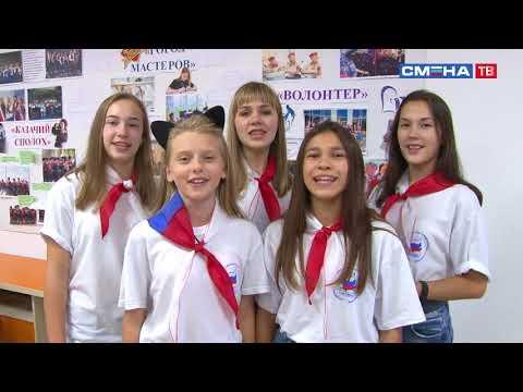 Всероссийский детский центр «Смена» приветствует участников 13 смены!