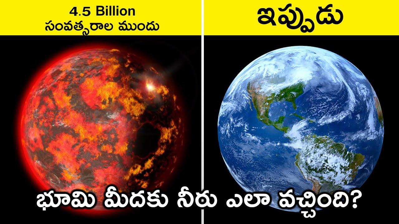 భూమి మీదకు నీరు ఎలా వచ్చింది? Where Did Water Came From On Earth | Think Deep