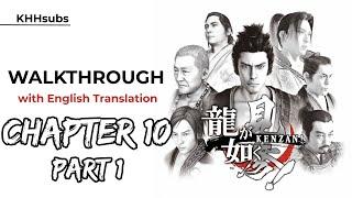 [KHH]Ryu ga Gotoku Kenzan! Walkthrough with English Translation - Chapter 10 (1/2)