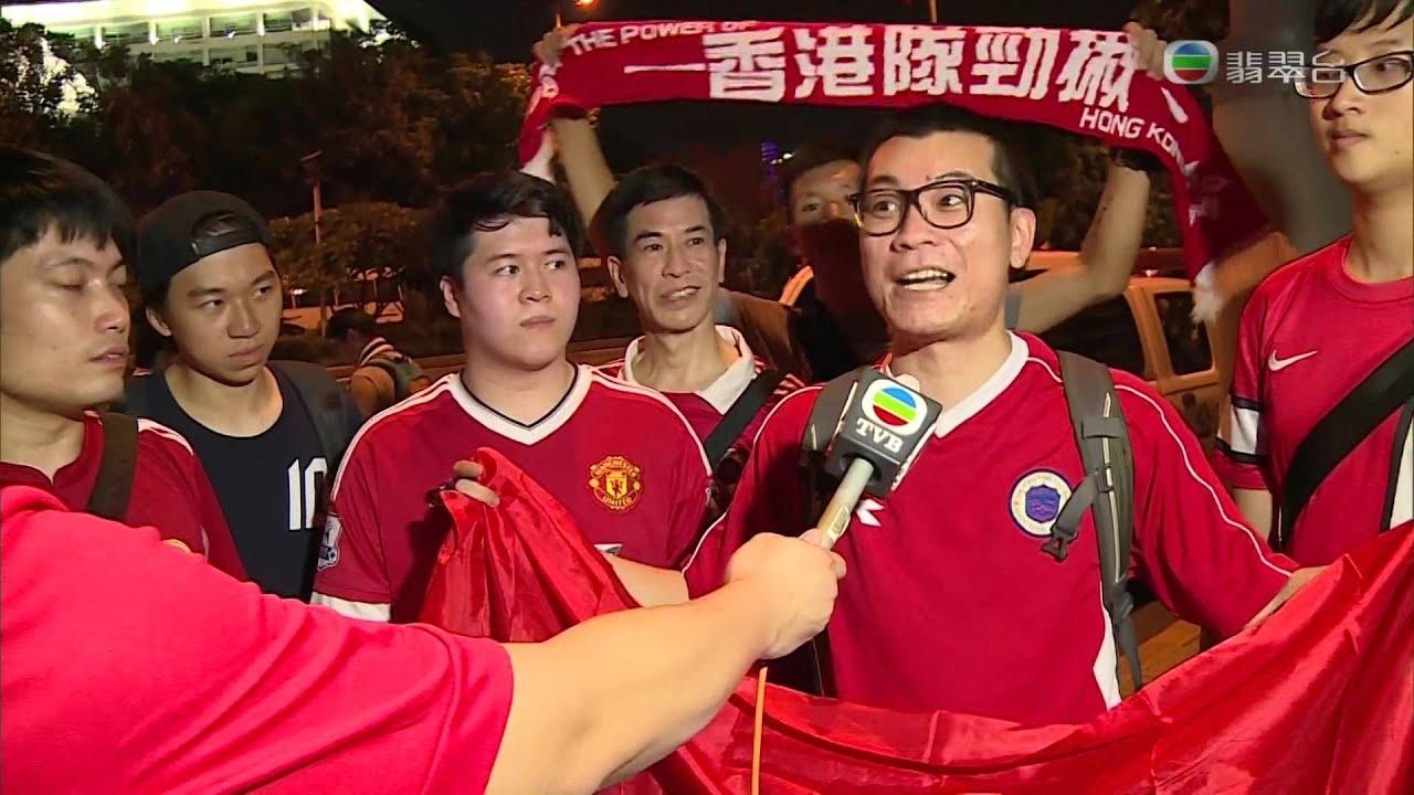 2015 09 04 2018世界盃外圍賽 中國對香港 賽後 - YouTube