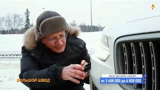 Тест драйв Volvo V90 Cross Country от рен тв