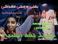جديد بقه الشيخ بغني وروحي فاقداكي mp3