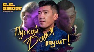 Мейржан Туребаев | The GG Show #8