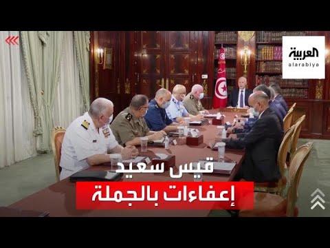 بعد تجميد البرلمان وإعفاء المشيشي.. قيس سعيد يعفي وزيري الدفاع والعدل  - نشر قبل 4 ساعة