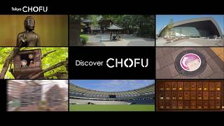 「Discover  short ver.」東京都調布市のプロモーション映像 The promotion video of Chofu City, Tokyo