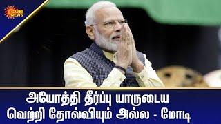 அயோத்தி தீர்ப்பு யாருடைய வெற்றியும், தோல்வியும் அல்ல - மோடி   Tamil News   Today News   Sun News