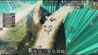 #836【谷阿莫】電玩實況精華26:后羿都是這樣射嫦娥的嗎《楚留香手遊》