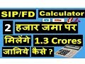 SIP Calculator! FD Calculator! SBI FD ! Post Office FD ! HDFC Bank FD  ! Axis Bank FD ! ICICI FD