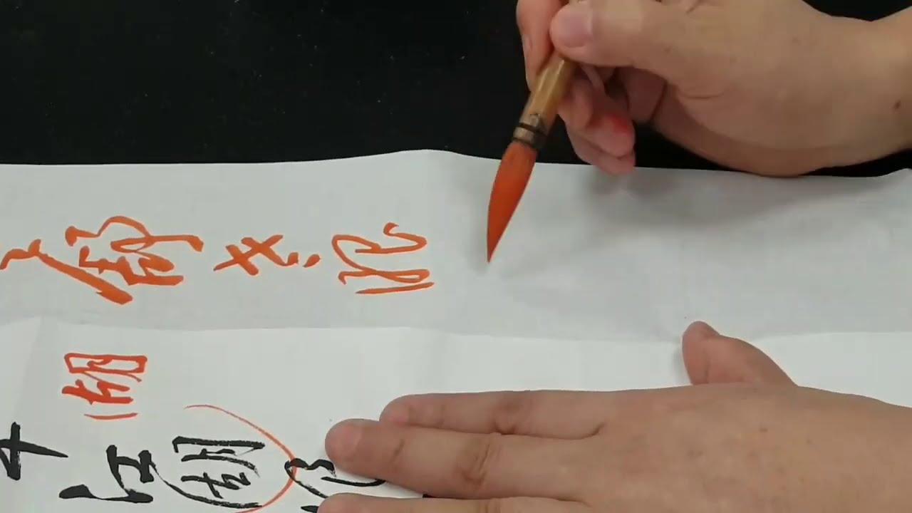 書法課批閱、講解與示範(090922-1)-吳啟禎書法教室教學