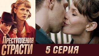 Преступления страсти - 5 Серия - Опасные мечты - детектив HD