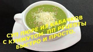 Суп пюре из кабачков с кунжутом. ПП рецепты быстро и просто.