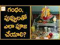 Download గంధం పూవులతో పూజ ఎలా చేయాలి? | Gandham Puvulato Pooja | Mantrapushpam | Bhakti MP3 song and Music Video