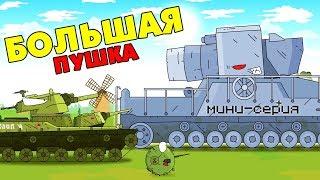 Скачать Большая пушка Мультики про танки