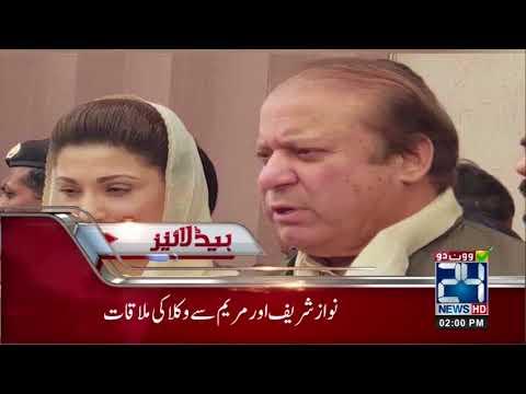 News Headlines | 2:00 PM | 21 July 2018 | 24 News HD