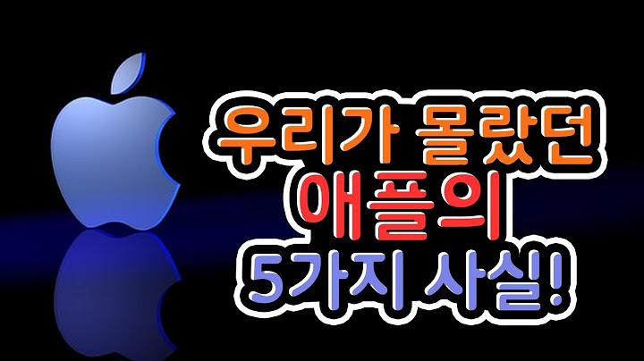 '아이폰' 쓰는 사람도 몰랐던 애플의 5가지 비밀! 【FunFun한 사실】_Ep_11ㅣ마이풀