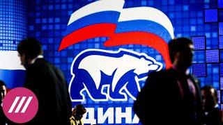 У «Единой России» нашли 14 млн «аномальных» голосов. Откуда они могли взяться?